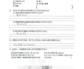 給湯器取替工事 (大阪市東淀川区 M様の声)