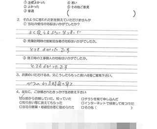 給湯器取替工事 (大阪市東淀川区 N様の声)