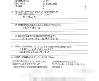 給湯器取替工事 (大阪市東淀川区  K様の声)