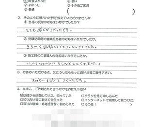 給湯器取替工事 (大阪市東淀川区  T様の声)