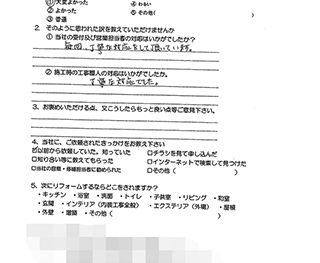 増改築工事 (大阪市東淀川区 M様の声)