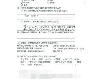増改築工事 (大阪市東淀川区 I様の声)