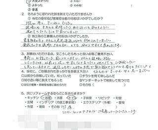増改築工事 (大阪市東淀川区 O様の声)