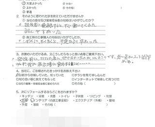 増改築工事 (大阪市東淀川区 T様の声)