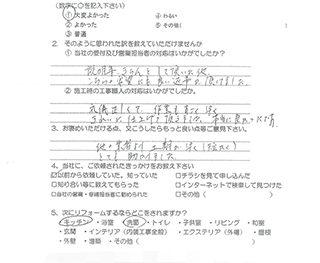 増改築工事 (大阪市東淀川区 S様の声)