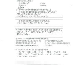 増改築工事 (大阪市東淀川区 E様の声)