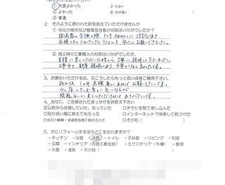 増改築工事 (大阪市東淀川区 U様の声)