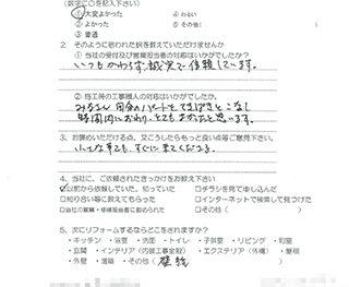 増改築工事 (大阪市東淀川区 K様の声)